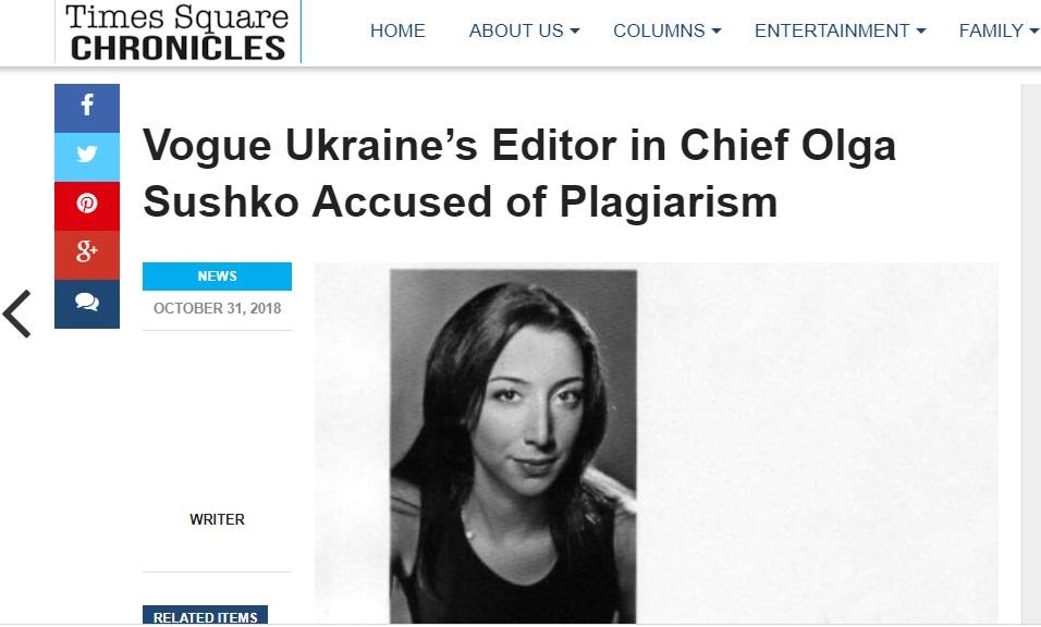 Первые публикации об украинском глянцевом скандале появляются за рубежом