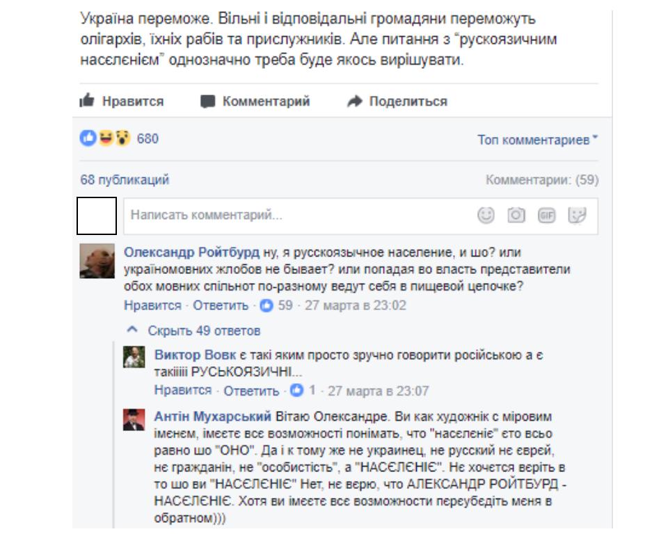 «Кругом одни враги»: украинские медийщики-ксенофобы