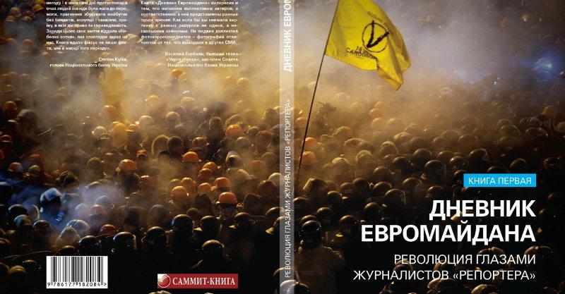 Дневник евромайдана революция глазами журналистов репортера
