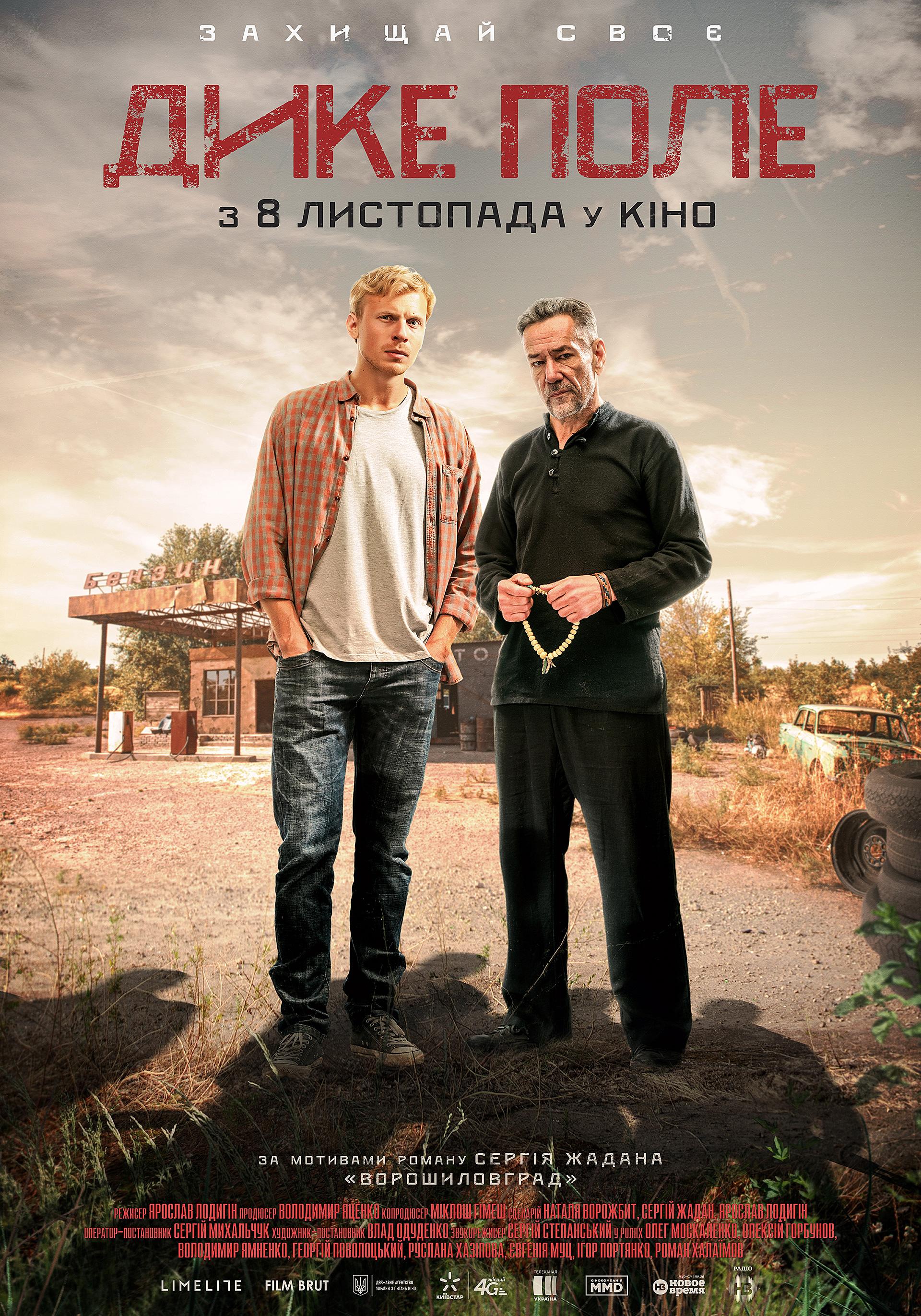 Вийшов офіційний постер екранізації «Ворошиловграда»