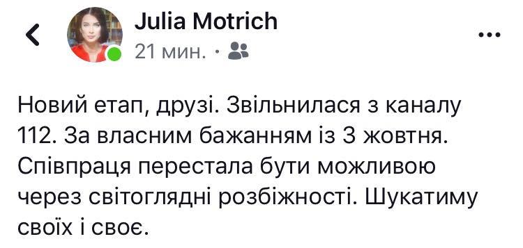 Юлія Мотрич залишила канал «112 Україна»