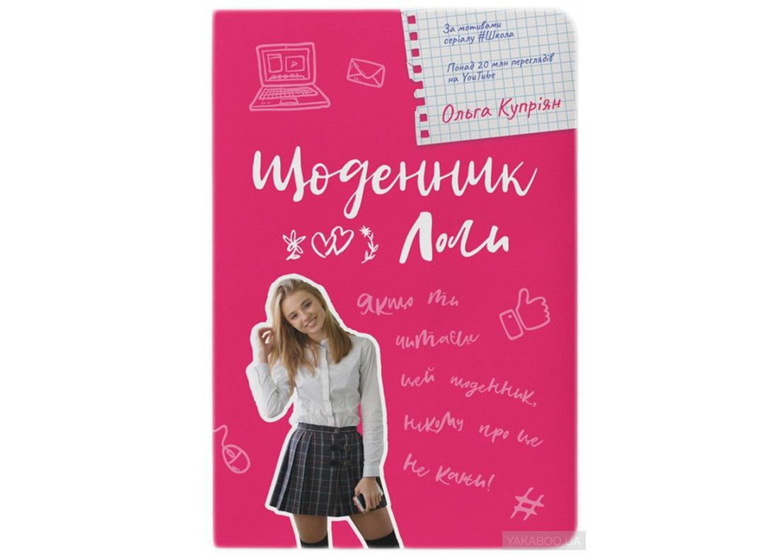 Для фанатов «Школы» в августе выпустят книгу о главной героине сериала