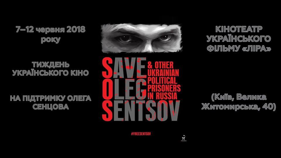 Save Oleg Sentsov: в Киеве проведут неделю украинского кино в поддержку заключенного режиссера