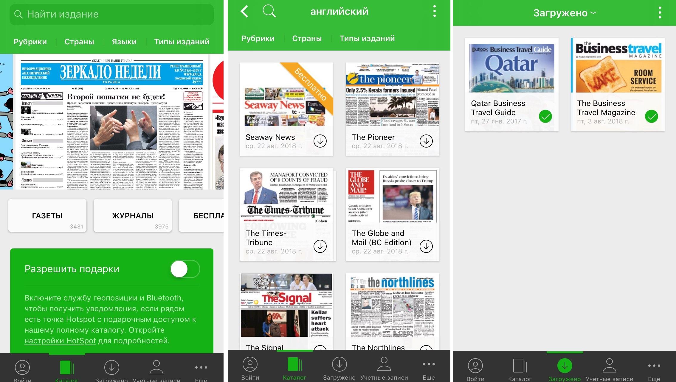 5 мобильных приложений для журналистов
