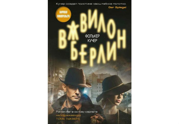 «Вавилон Берлін»: знайдіть 10 відмінностей між серіалом і книжкою