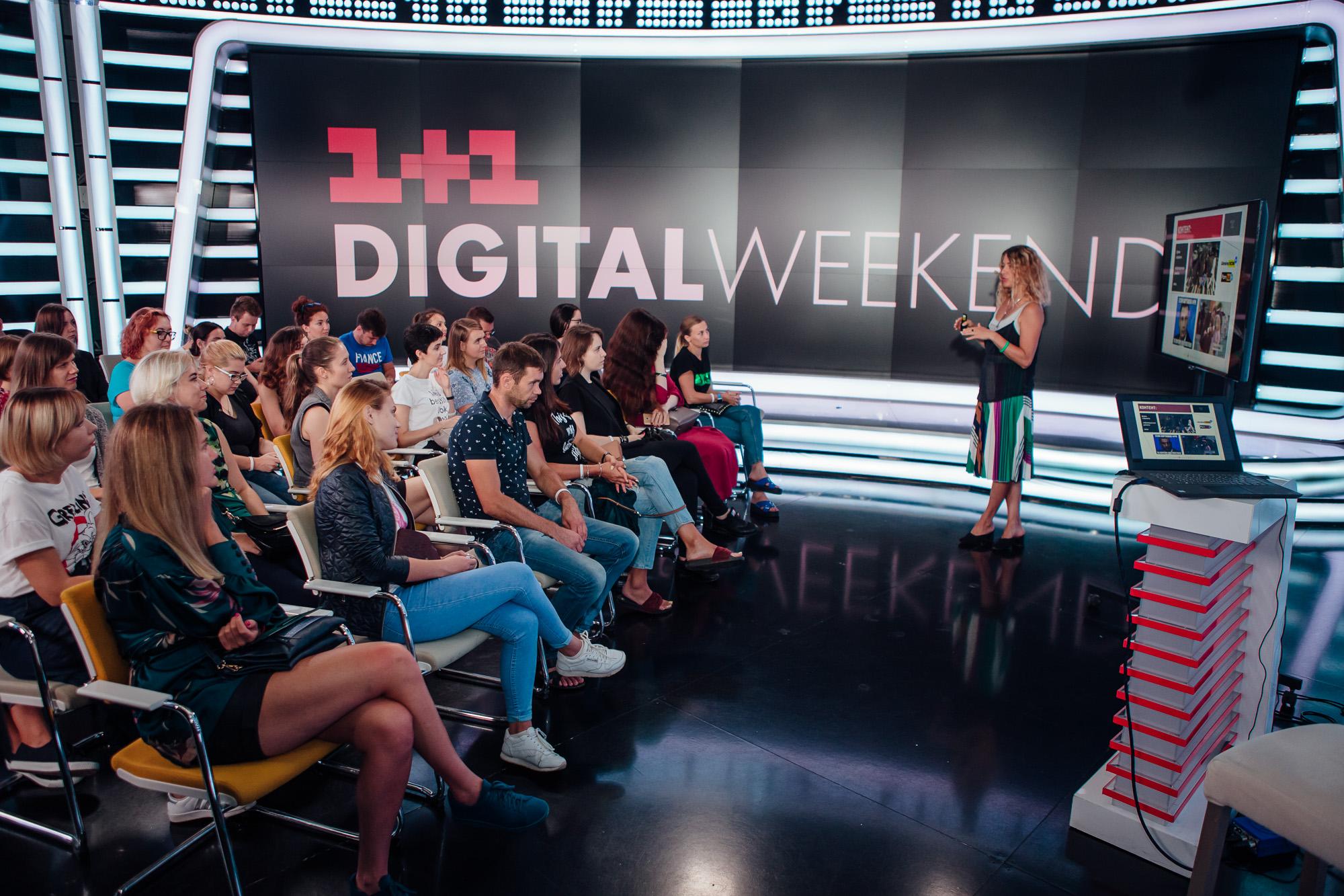 Вихідні з користю: як минув 1+1 Digital Weekend