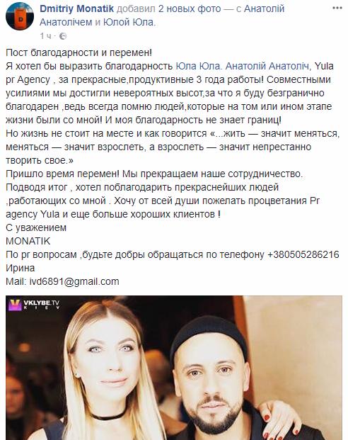 Монатик ушел от жены Анатолия Анатолича