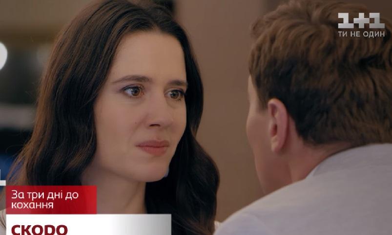 Сьогодні на телеканалі «1+1» стартує новий український серіал «За три дні до кохання»