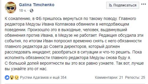 Основной инстинкт: Колпаков, сложивший полномочия главреда «Медузы», дал комментарий