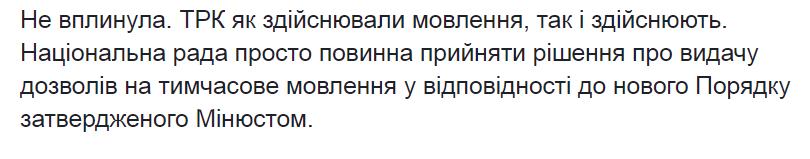 Член Нацради з ТБ Олег Черниш відповів на всі звинувачення