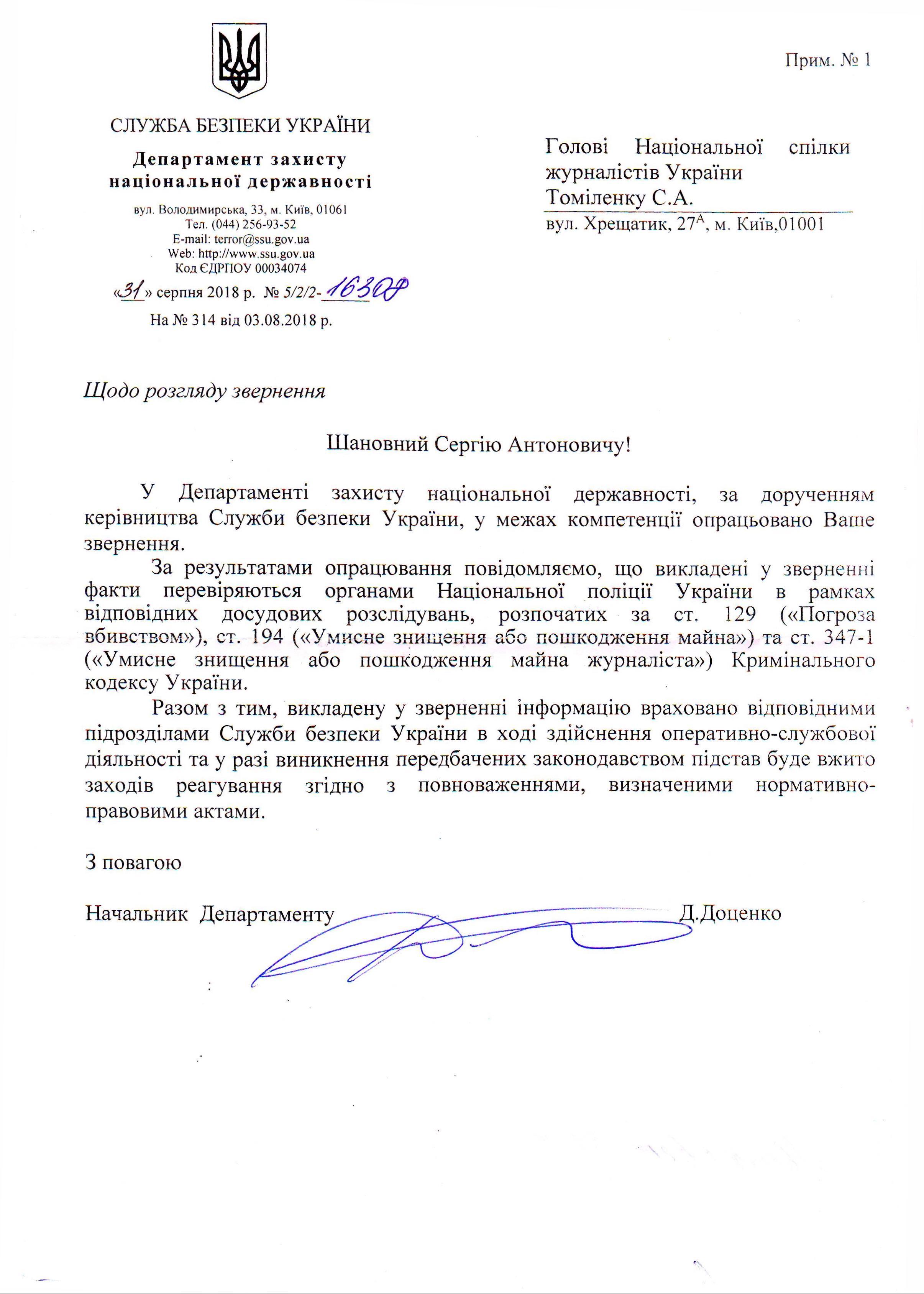 НСЖУ зафіксував три нових напади на журналістів в серпні
