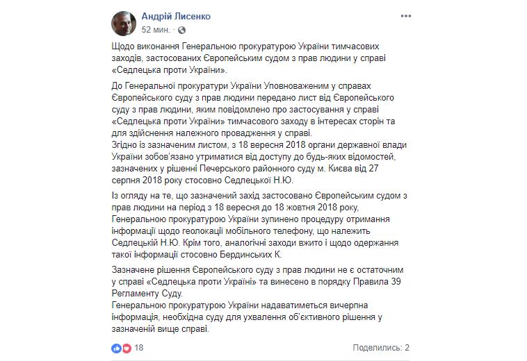 Генпрокуратура воздержится от доступа к телефону Седлецкой