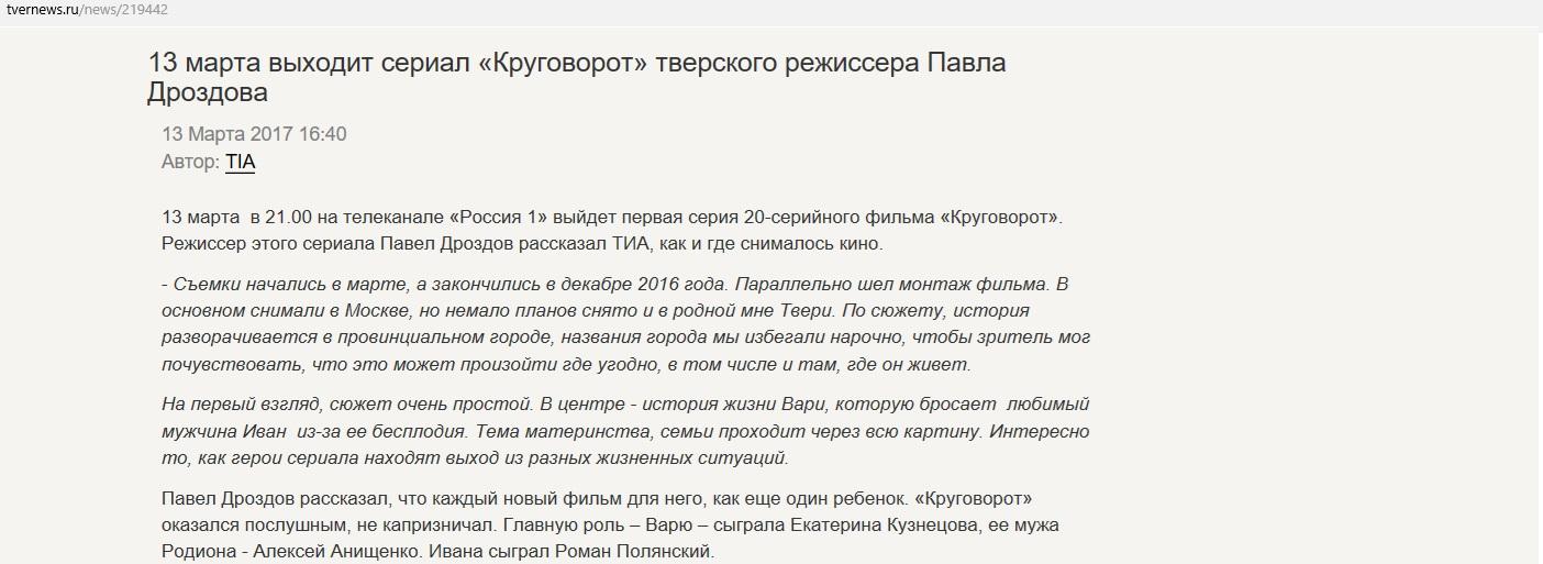 Усе як у «Круговерті»: скандальний серіал повертається на ТРК «Україна»