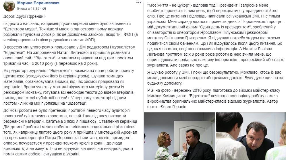 Лигачева, не церемонясь, уволила журналистку после 8 лет работы. Последняя указала на попытки цензуры и «психологический прессинг»