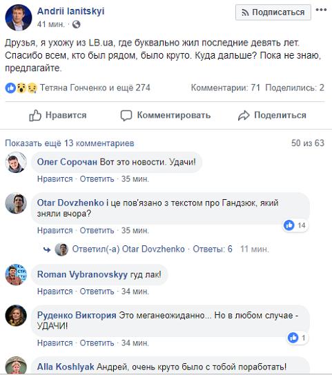 Издание LB.ua осталось без редактора Андрея Яницкого