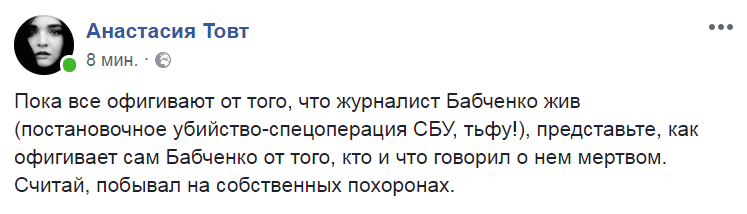 Как украинские и российские медийщики отреагировали на инсценировку убийства Аркадия Бабченко