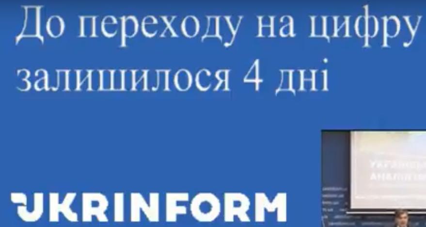 Пресс-конференция Нацсовета: до перехода на «цифру» осталось 4 дня (ОНЛАЙН-ТРАНСЛЯЦИЯ)