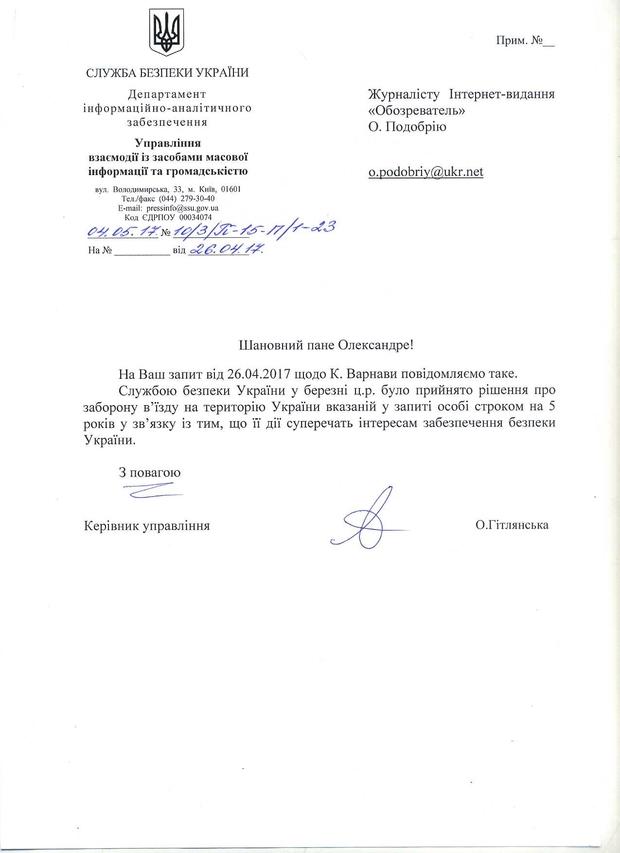 Катерині Варнаві заборонили в'їзд вУкраїну