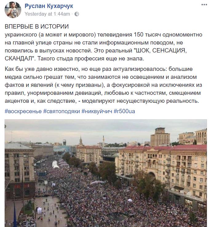 Що не так із протестантами та медіа в Україні