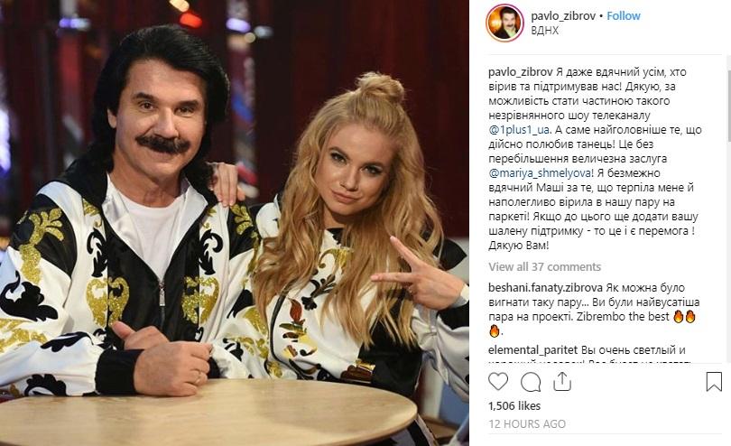 Зібров пішов з «Танців з зірками» з відчуттям перемоги