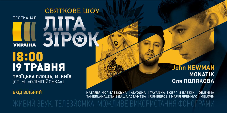 Телеканал «Україна» запрошує киян на безкоштовний концерт з британською зіркою