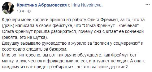 Ольга Фреймут против всего мира