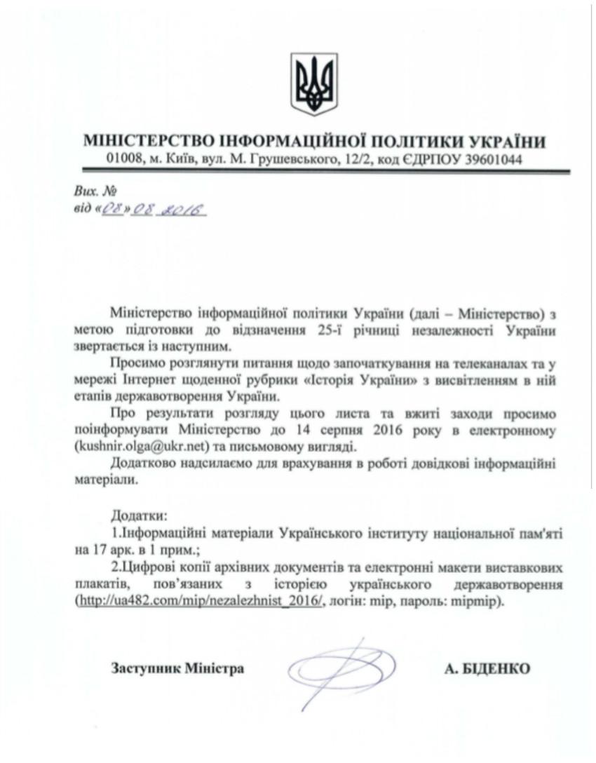 Як Стець та В`ятрович вчили телеканали День незалежності святкувати