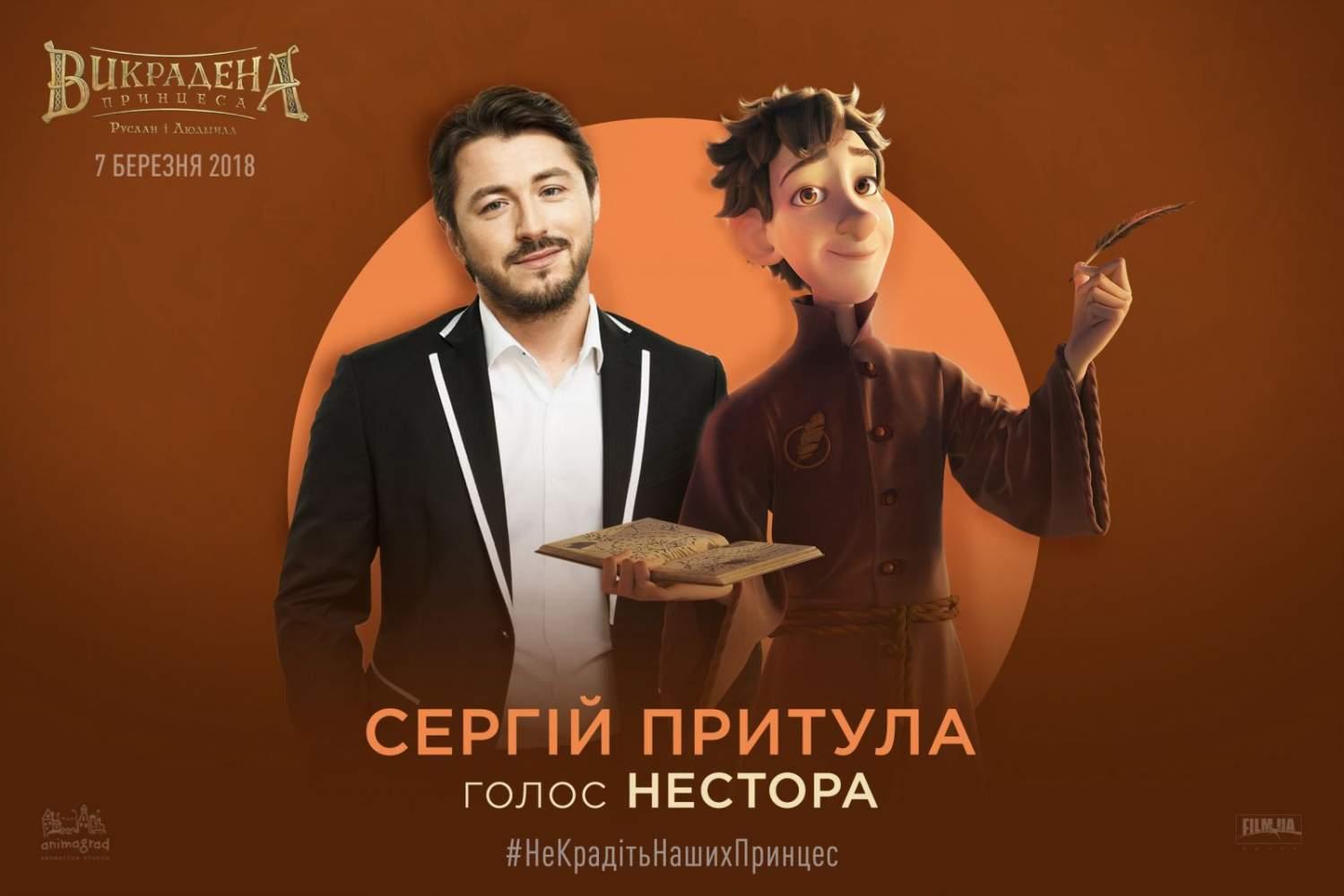 Дивимося прем'єру мультфільму «Викрадена принцеса: Руслан і Людмила» на «Новому каналі»