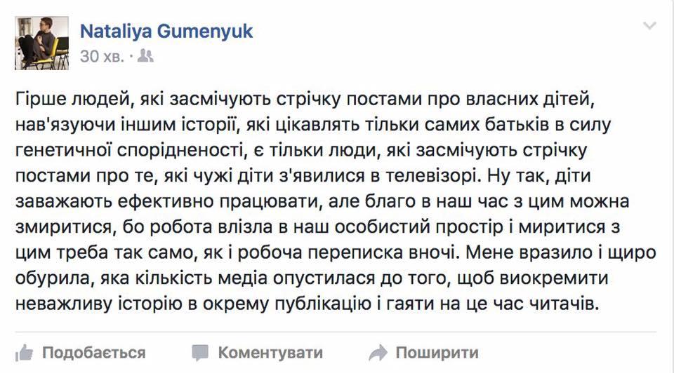 «Извините, я извиняюсь»: примеры раскаяния и отсутствия чувства вины украинских журналистов