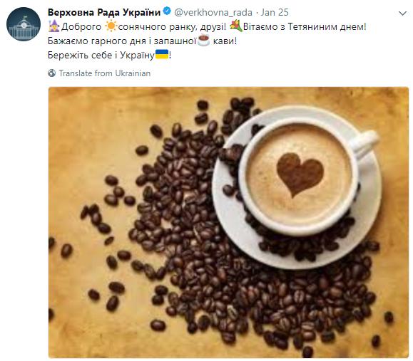 Что не так с официальным Twitter-аккаунтом Верховной Рады