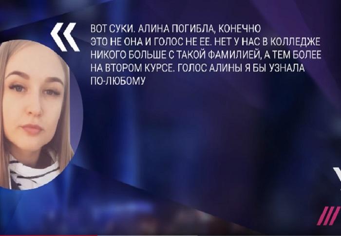 В прямом эфире «Россия 1» выступила мертвая студентка