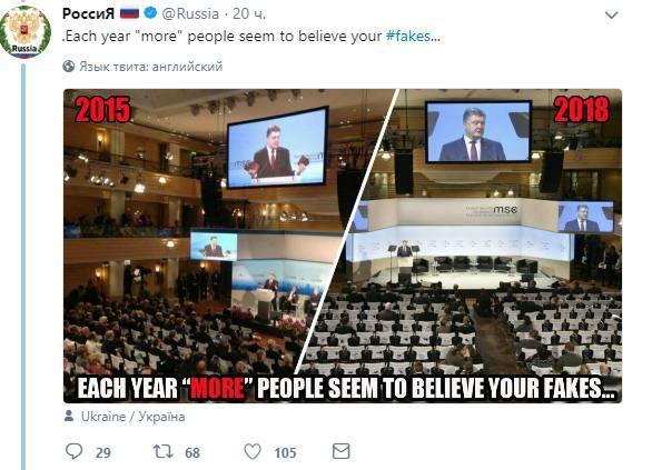 Официальные Twitter-аккаунты  Украины и России снова повздорили