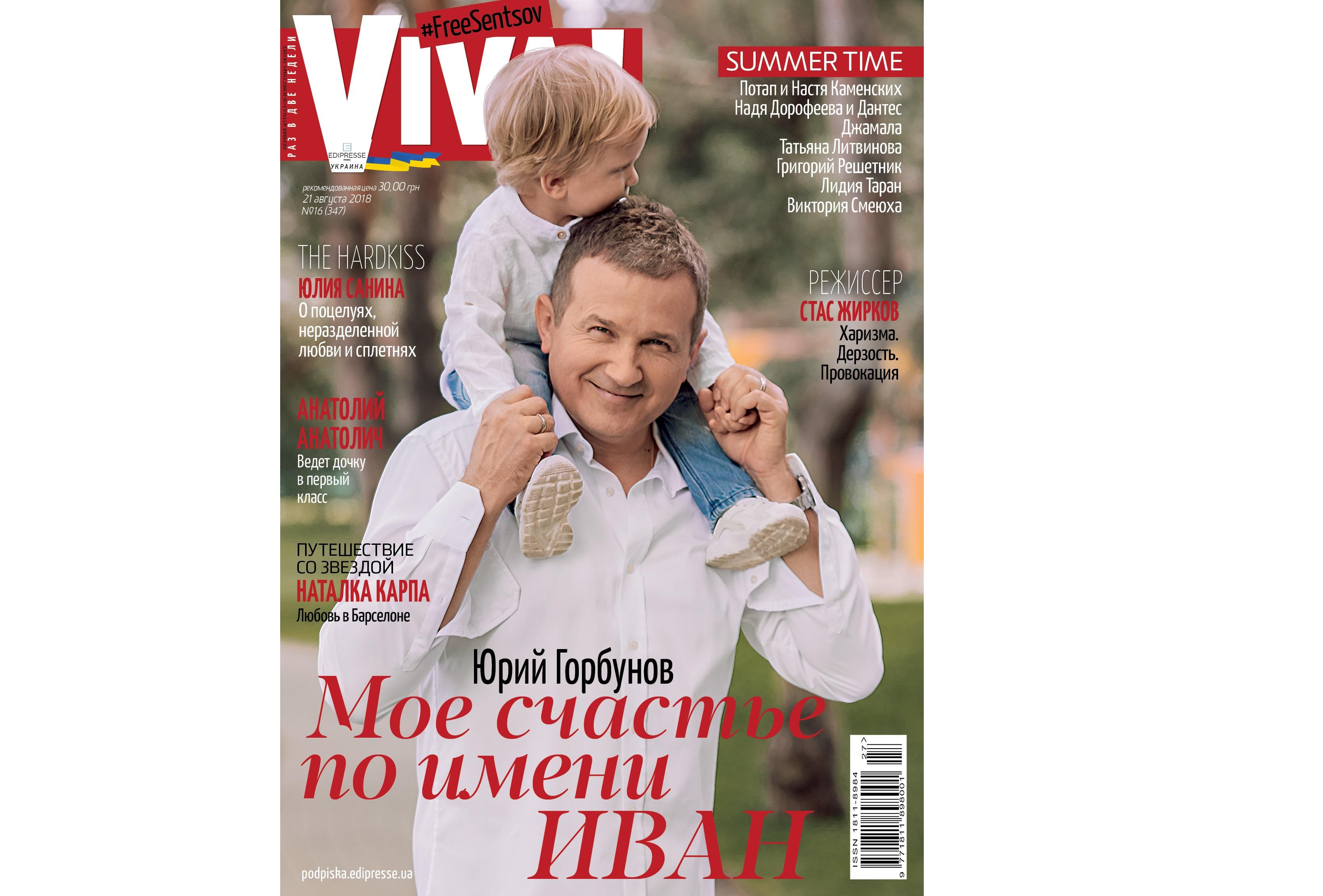 Горбунов с младенцем: телеведущий появился на обложке журнала вместе с сыном