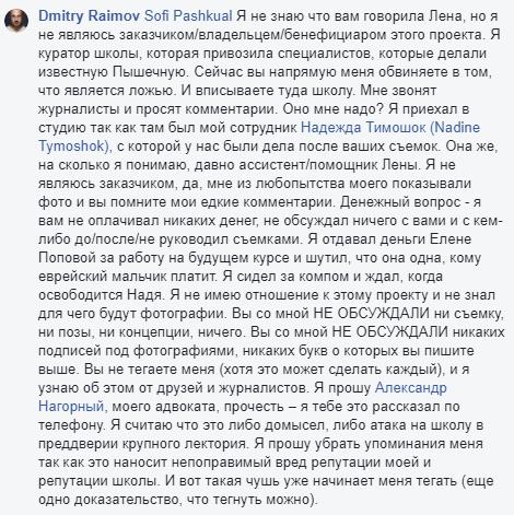 В сети набирает обороты скандал вокруг рекламы «Киевской перепички»