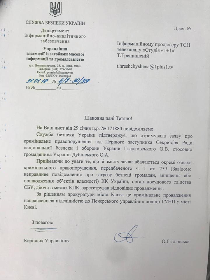 СБУ обвиняет журналиста «1+1» в терроризме