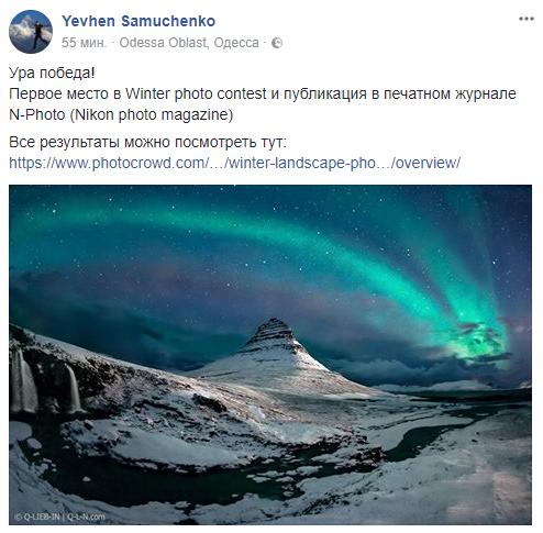 Український фотограф посів перше місце у престижному конкурсі