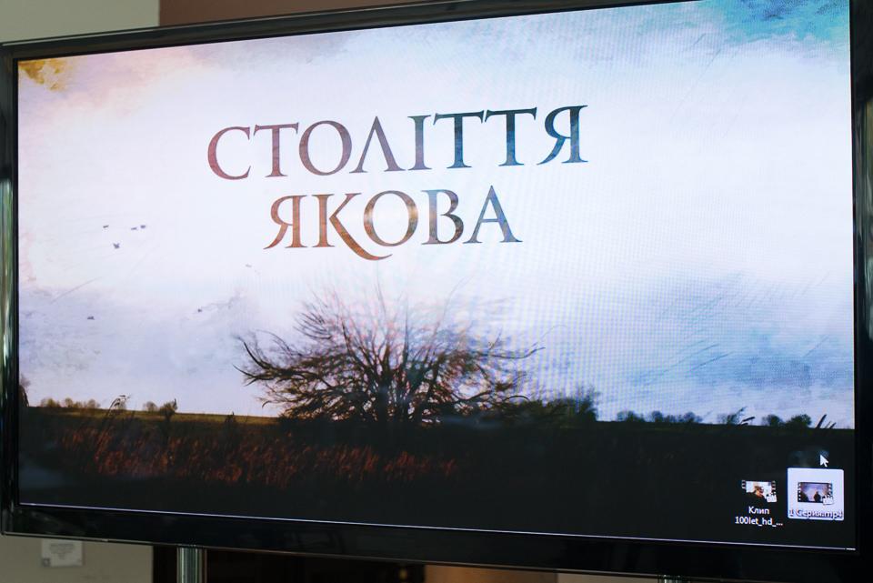 В Україні вперше екранізували культовий роман «Століття Якова»