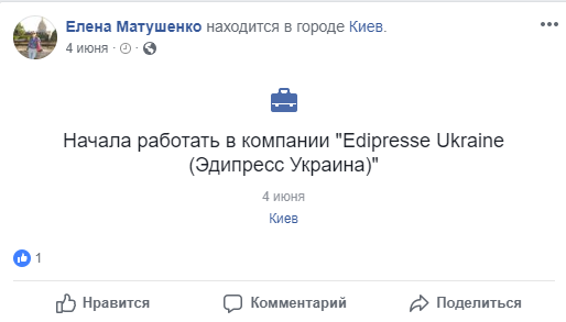 Испытательный срок длиною в лето: Елена Матушенко возглавила отдел рекламы в Edipresse Media Ukraine