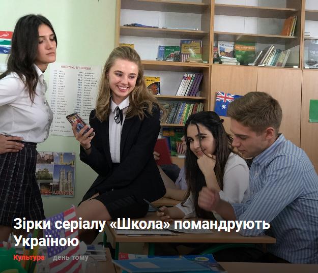 Усе про серіал «Школа» (ОНОВЛЮЄТЬСЯ)