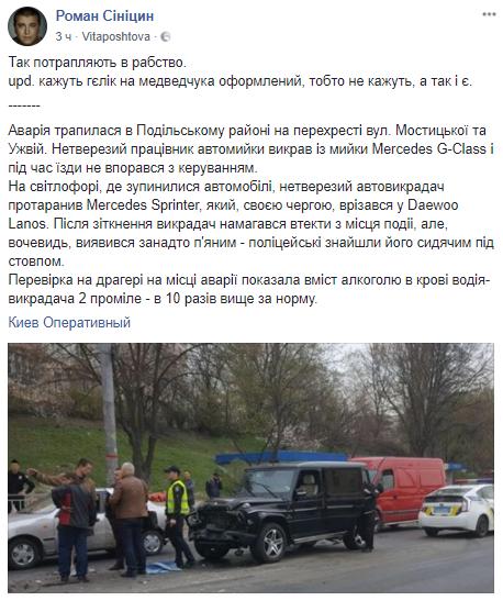«Так попадают в рабство»: пьяный автомойщик угнал и разбил элитное авто телеведущей Оксаны Марченко