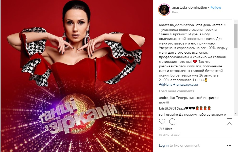 DJ Nana візьме участь в «Танцях з зірками»