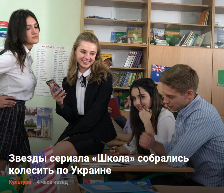 Все о сериале «Школа» (ОБНОВЛЯЕТСЯ)