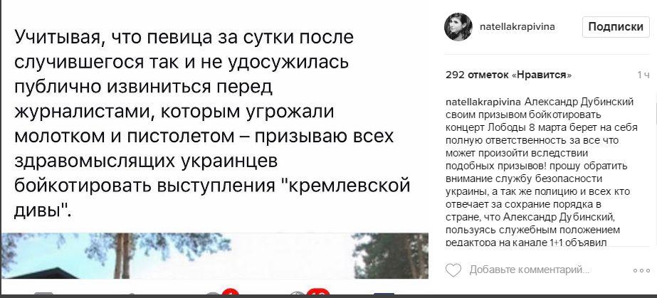 Скандал: охорона Лободи напала на знімальну групу Дубінського