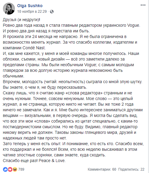 Сушко написала прощальный пост