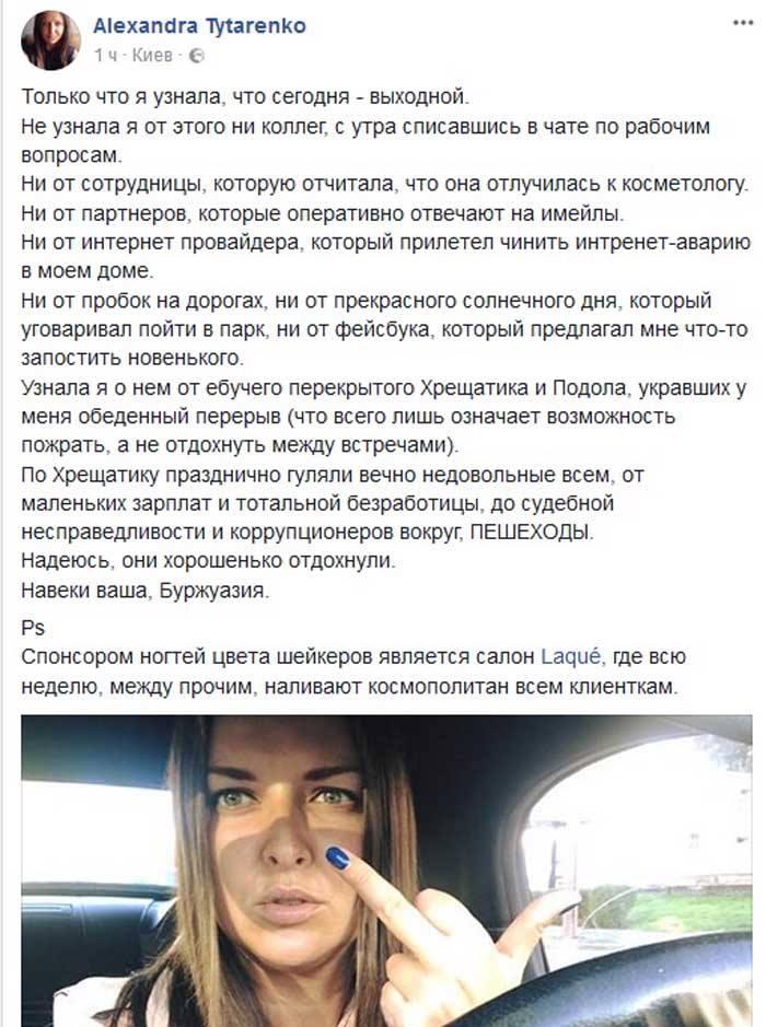 Київська піарниця поскаржилася на пішоходів і зарахувала себе до буржуазії