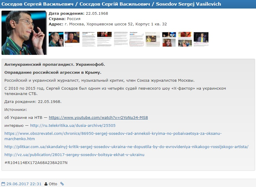 Екс-суддя «Х-Фактора» Сергій Сосєдов: «Україна поводиться по-хамськи»