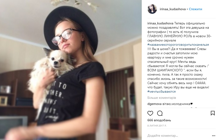 Що там в Instagram: чим живуть зірки серіалу «Школа»