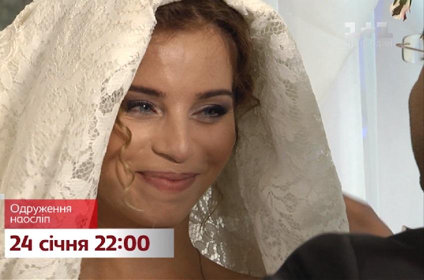 Кохання без кордонів і стереотипів: про що буде новий сезон «Одруження наосліп»