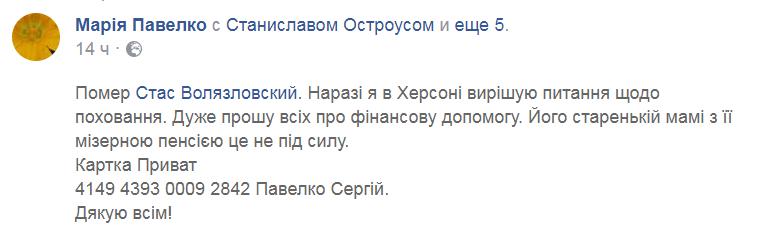 Умер украинский художник Стас Волязловский