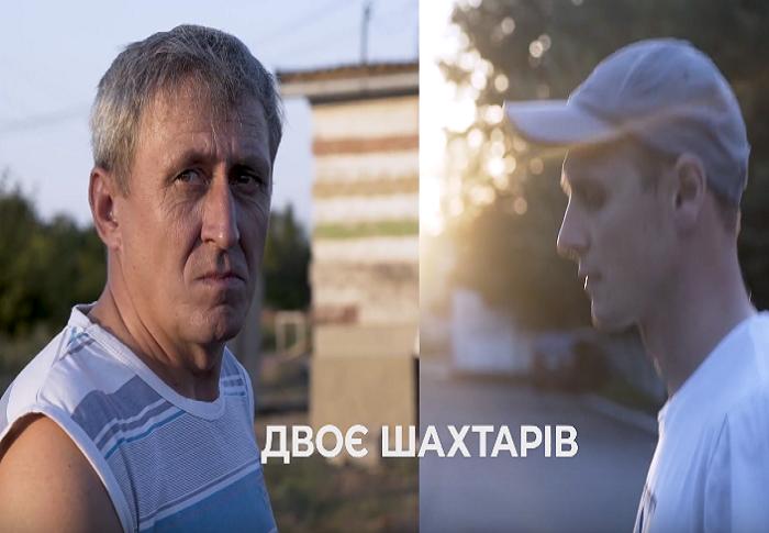 «Общественное» готовит документалити «Шахтерская смена»